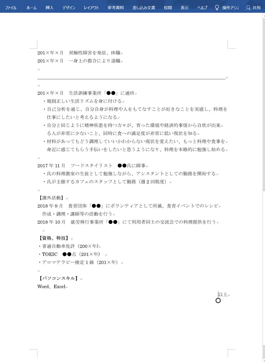 f:id:soukyokuchan:20190514182937p:plain