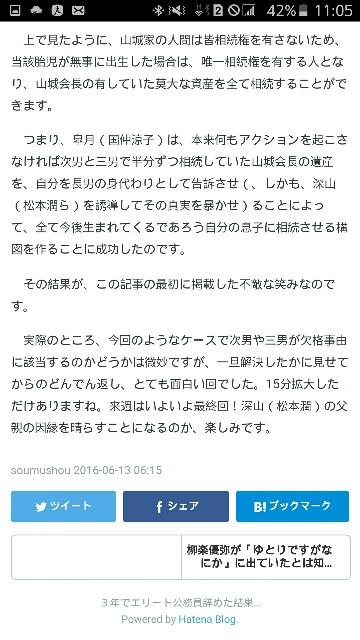 f:id:soumushou:20160613110851j:image