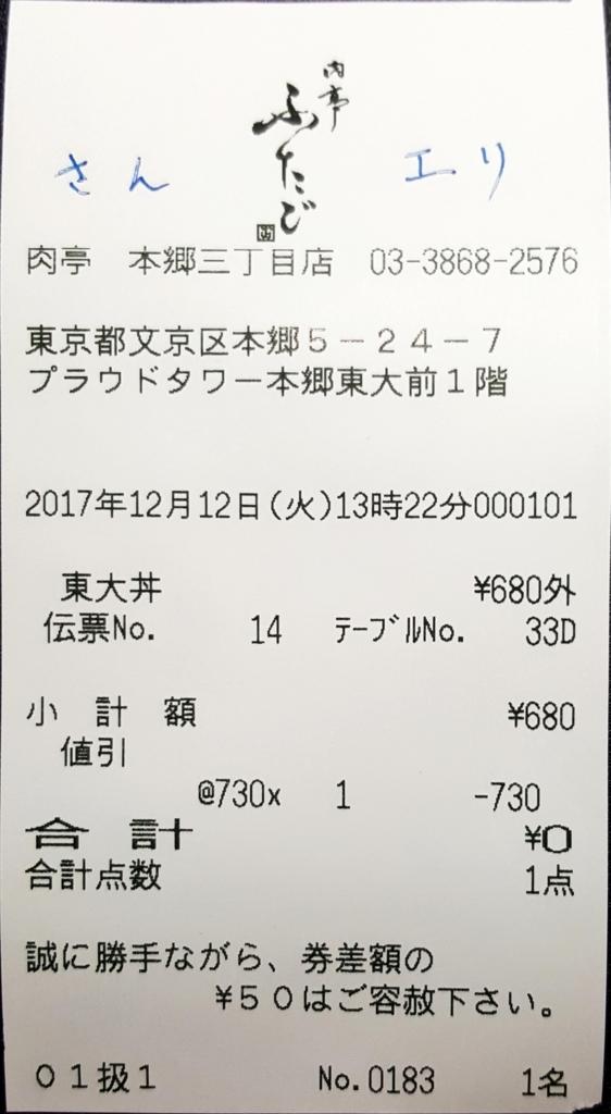 f:id:soumushou:20171212135315j:plain