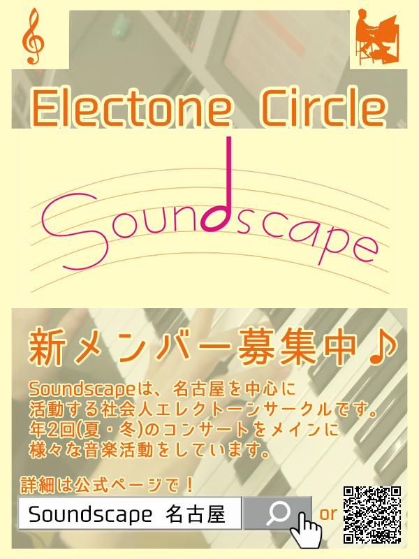 f:id:soundscape_el:20160818210508p:plain