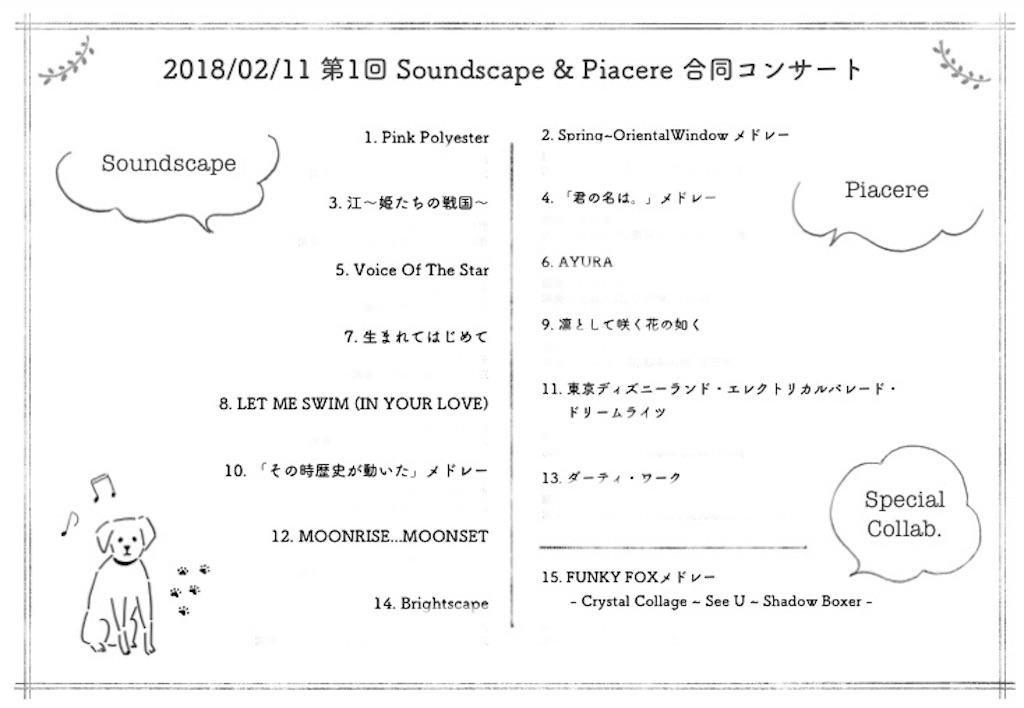 f:id:soundscape_el:20180212173110j:image