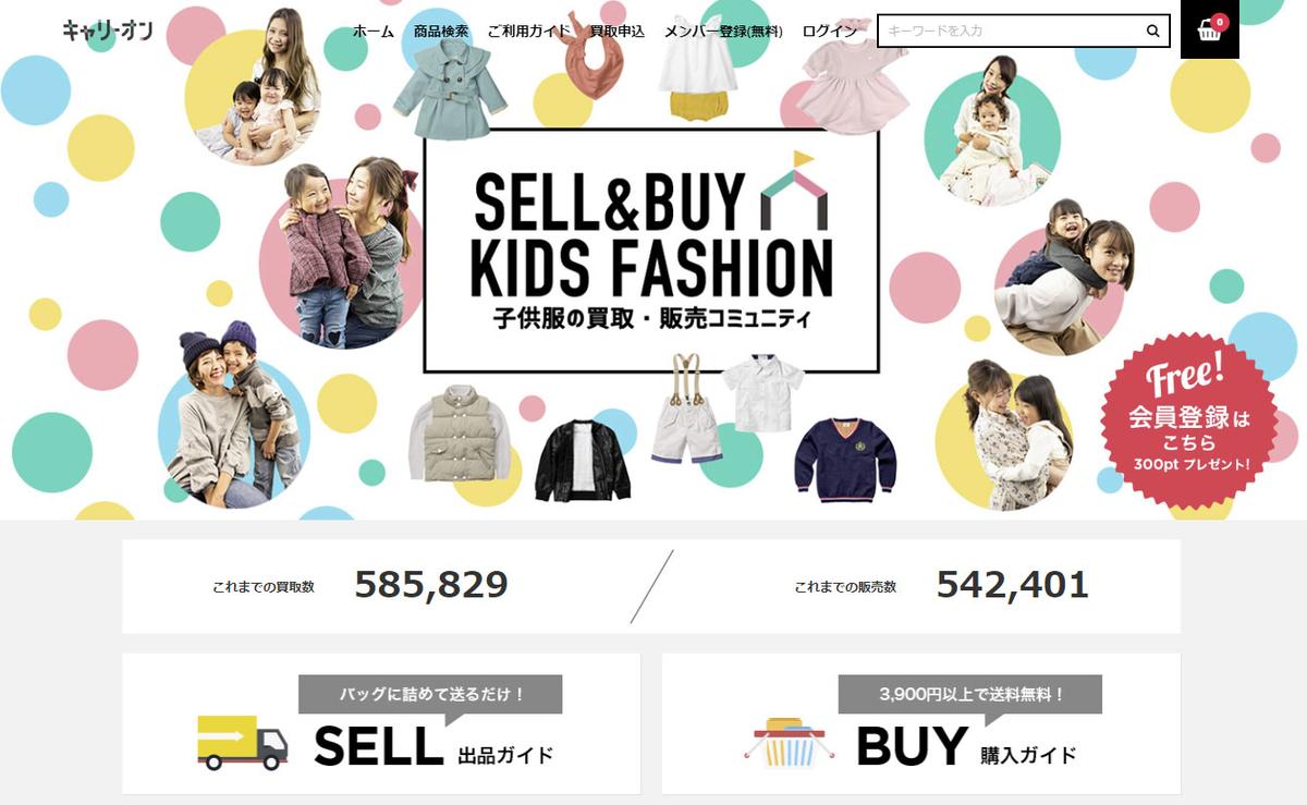 子供服のUSEDファッションサイト【キャリーオン】 のサイトトップ画面
