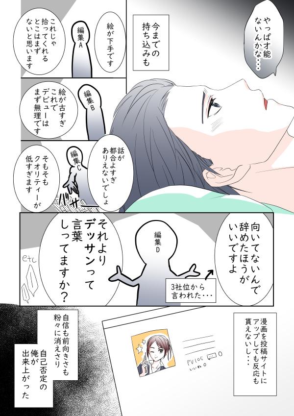 f:id:sousaku610:20210206233249j:plain