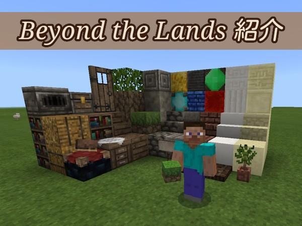 マインクラフトのテクスチャ紹介「Beyond the Lands」