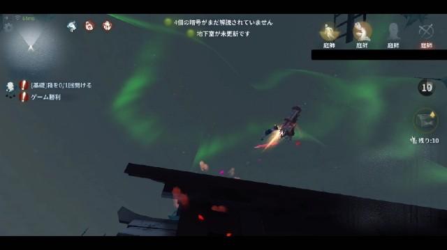 第五人格美智子との試合で飛ばされる