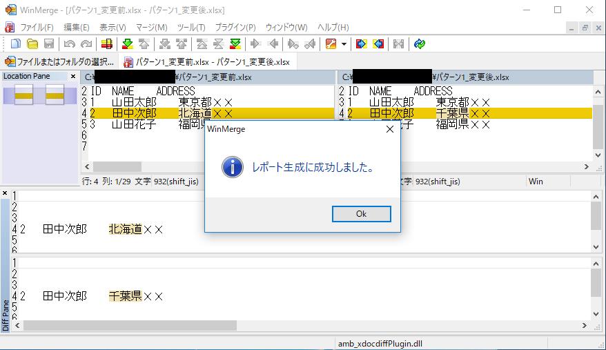 WinMergeでhtmlのレポート出力