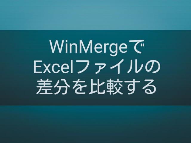 WinmergeでExcelファイルの差分を比較するの記事サムネイル