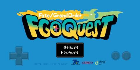 FGOQuest