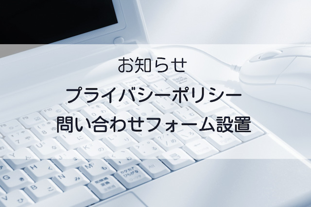 ブログプライバシーポリシーと問い合わせフォーム設置