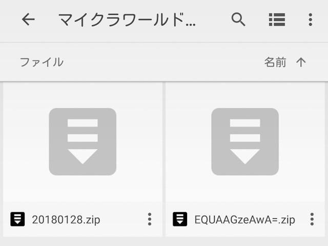 Googleドライブのパックアップ