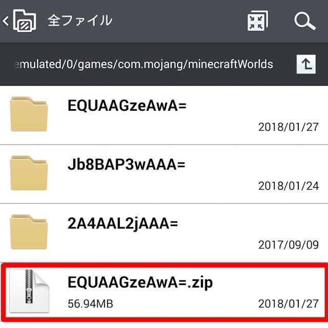 マインクラフトワールドデータ移行zipファイル