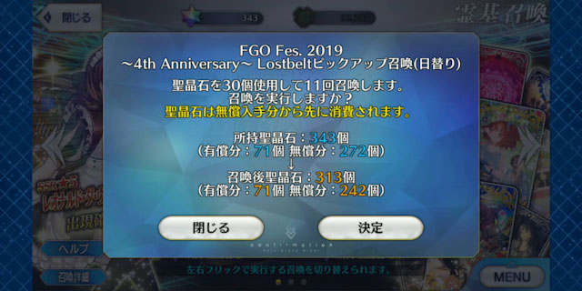 FGO4周年ガチャ