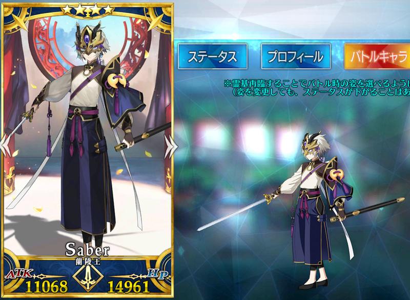 FGO蘭陵王