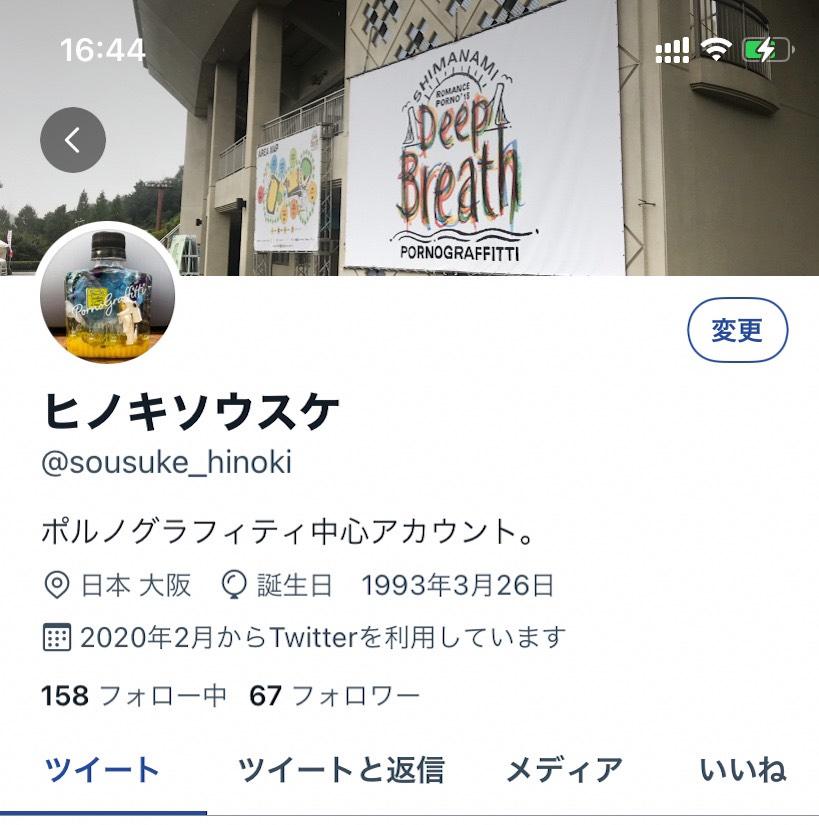 f:id:sousuke_hinoki:20210619164910j:plain