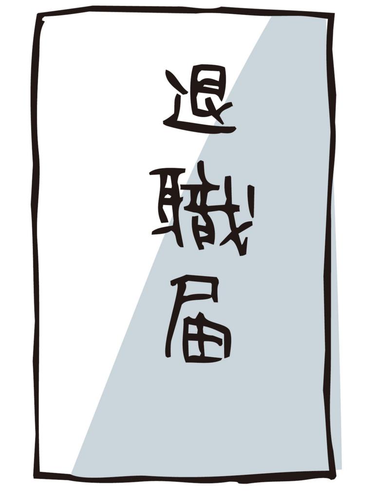 f:id:sousyokukusao:20170330193106j:plain