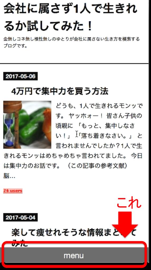 f:id:sousyokukusao:20170512213434p:plain