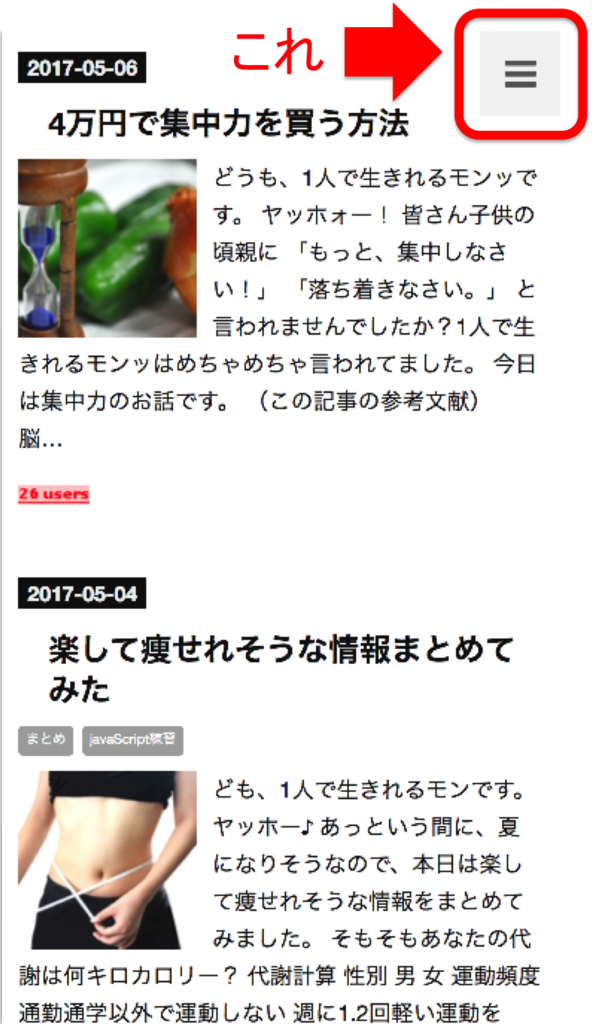 f:id:sousyokukusao:20170512213500p:plain