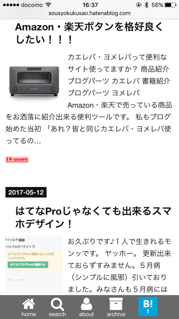 f:id:sousyokukusao:20170516164343p:plain