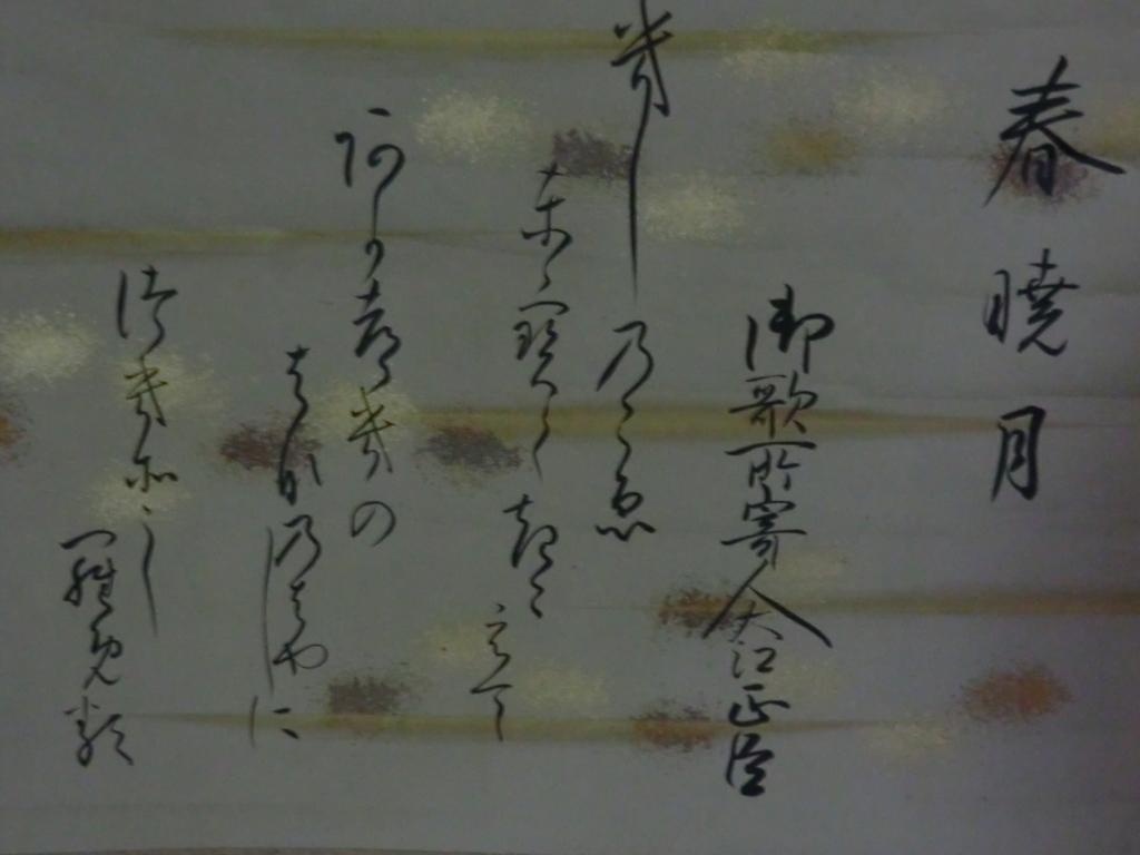 f:id:soutoku323:20170407100301j:plain