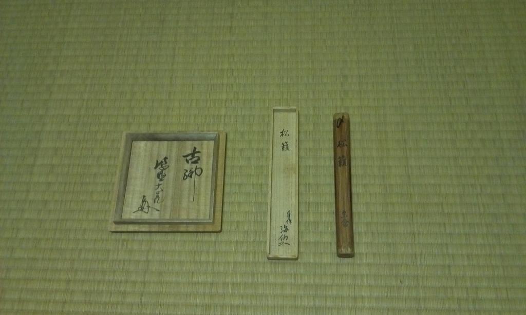 f:id:soutoku323:20170829122537j:plain