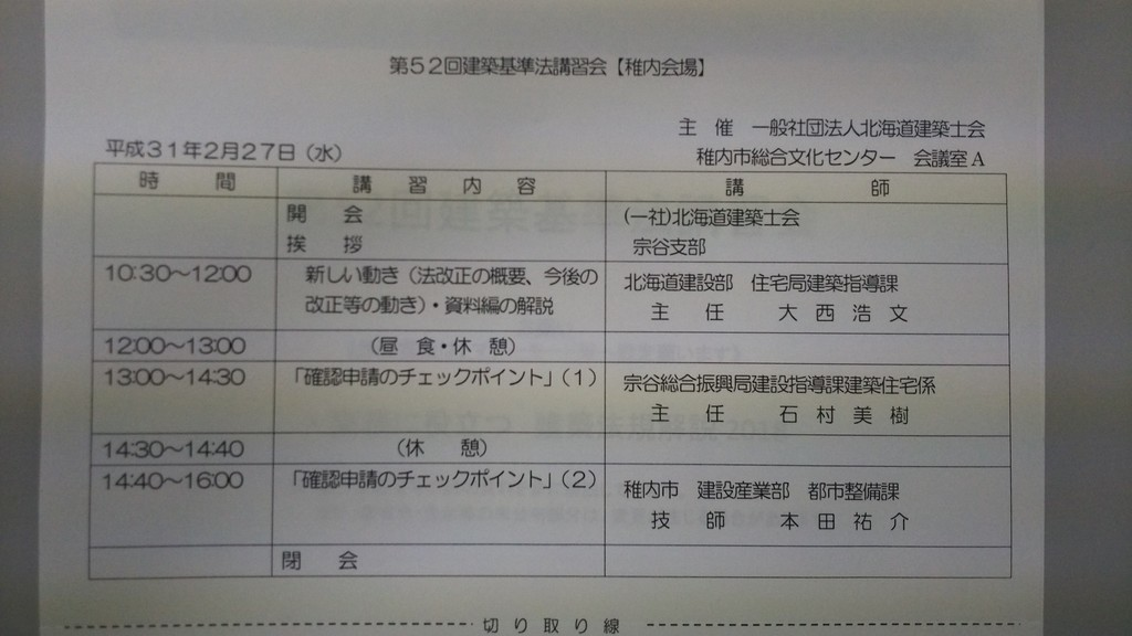f:id:souyashibu:20190227101258j:plain
