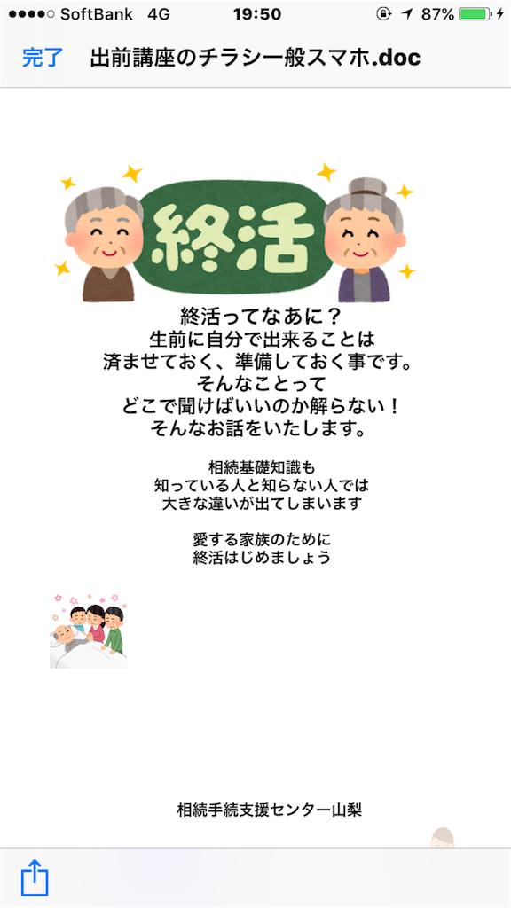 f:id:souzoku_shien:20170507195956p:image