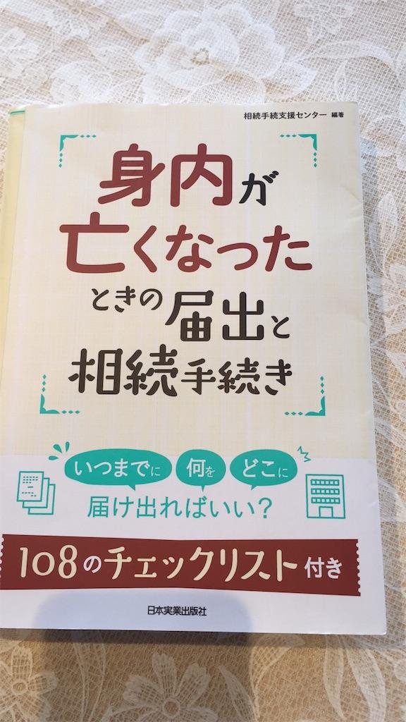 f:id:souzoku_shien:20170510115147j:image