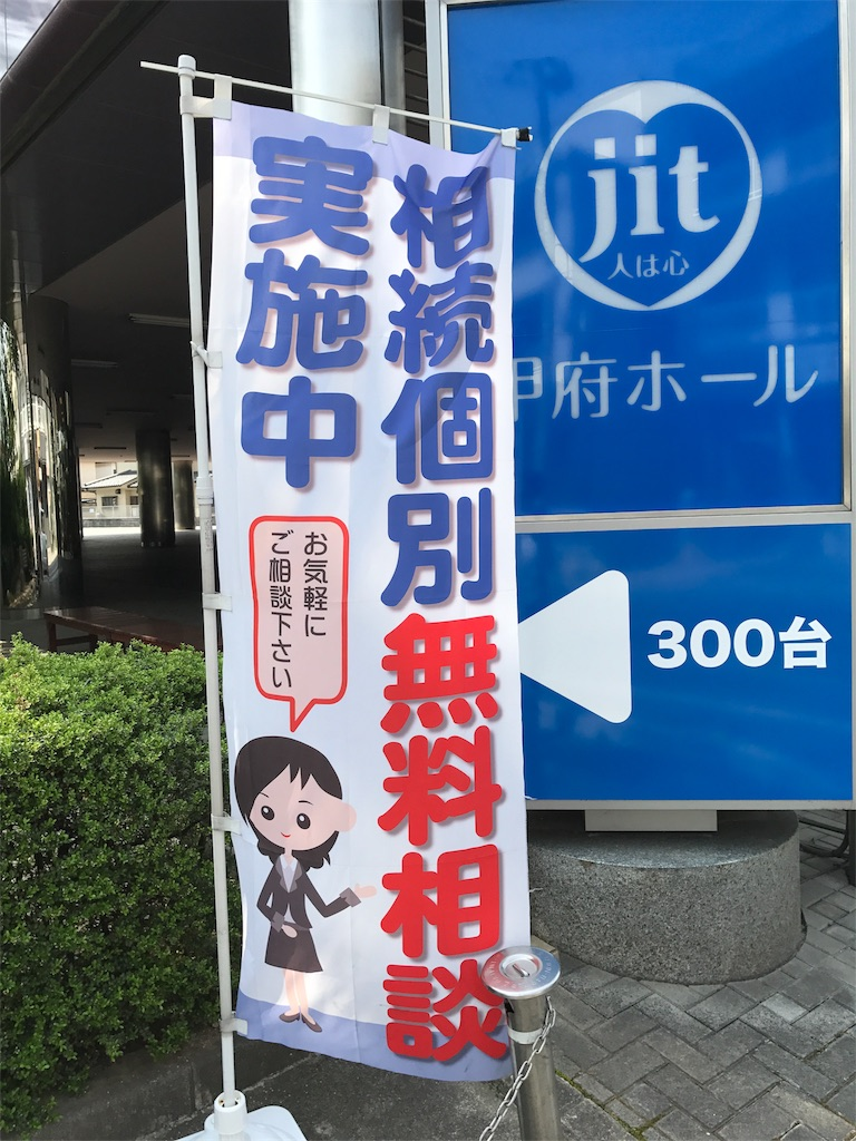 f:id:souzoku_shien:20170525102348j:image