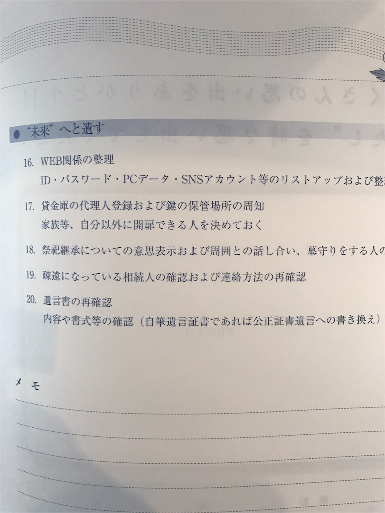 f:id:souzoku_shien:20170624125848j:image