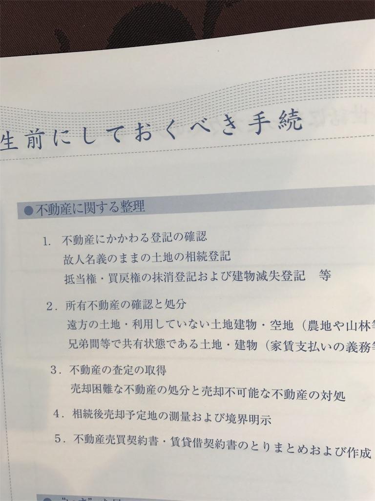 f:id:souzoku_shien:20170624125923j:image