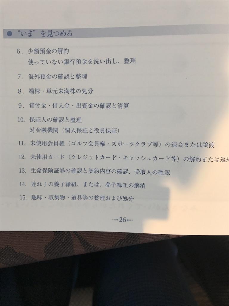 f:id:souzoku_shien:20170624125939j:image