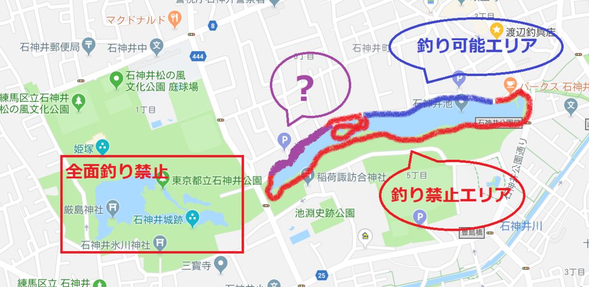 石神井公園釣り可能エリア