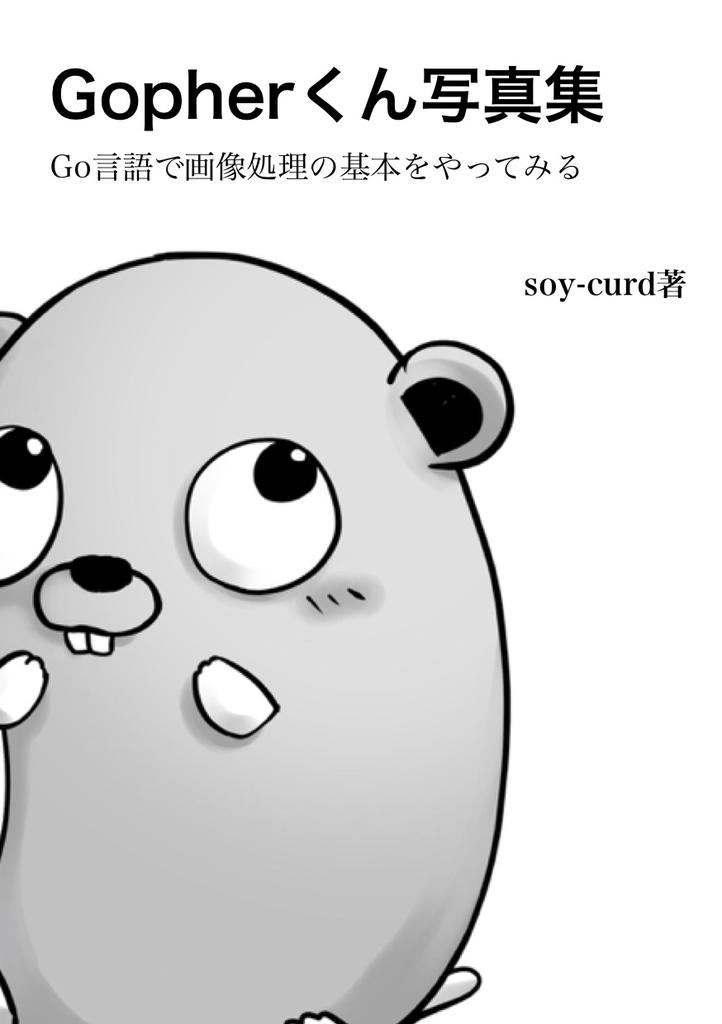 f:id:soy-curd:20181007135132j:plain