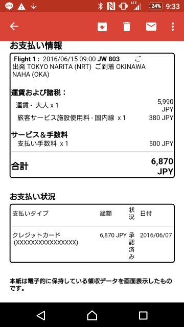 f:id:soyamuramoto:20160614213354j:plain
