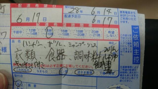 f:id:soyamuramoto:20160614214013j:plain