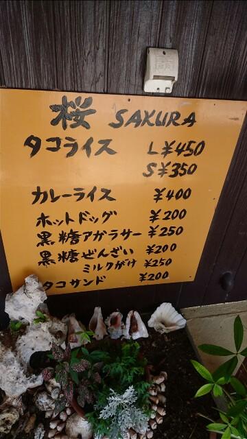 f:id:soyamuramoto:20160624230217j:plain