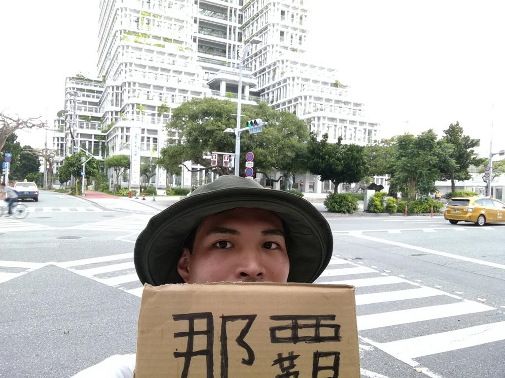 f:id:soyamuramoto:20160820171435j:plain