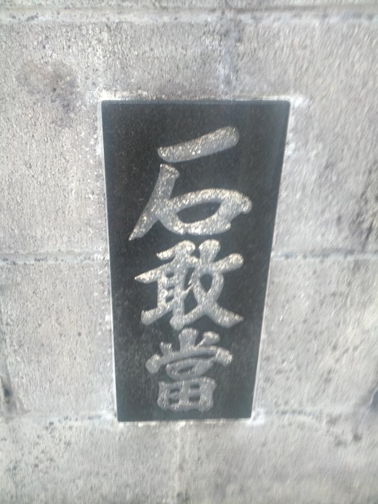 f:id:soyamuramoto:20160826090100j:plain
