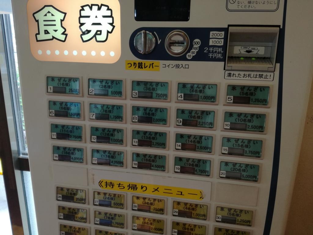 f:id:soyamuramoto:20160828232510j:plain