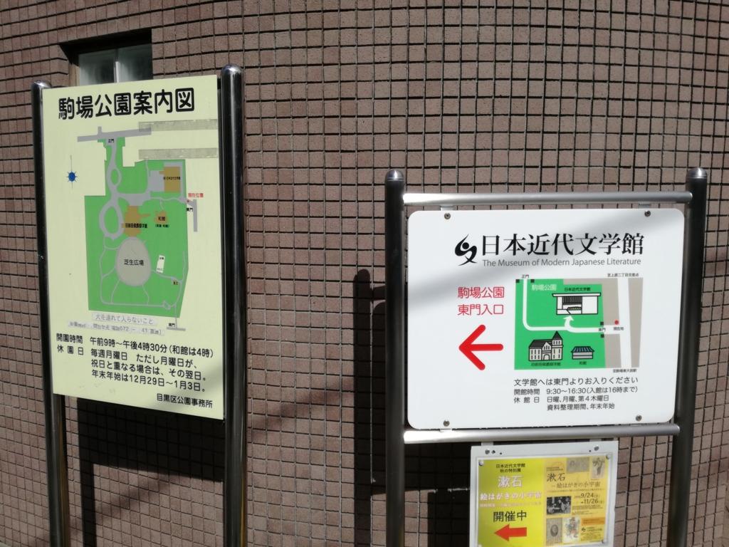 f:id:soyamuramoto:20161018225831j:plain
