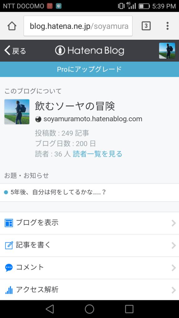 f:id:soyamuramoto:20161117174056p:plain