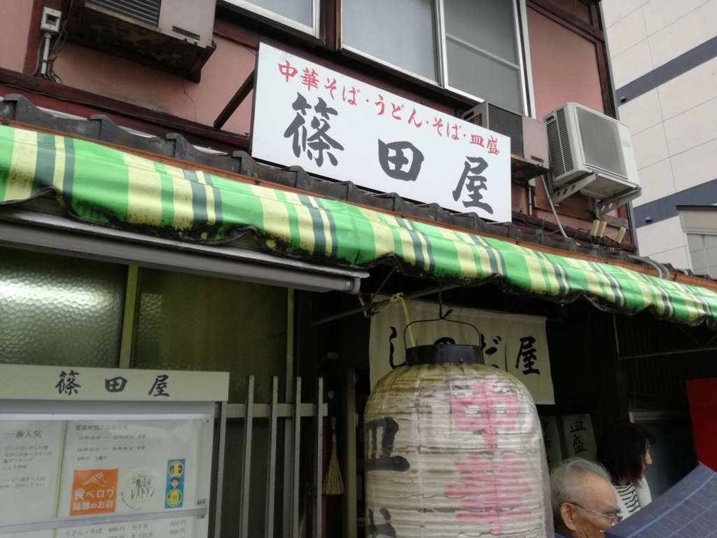 f:id:soyamuramoto:20161128073932j:plain