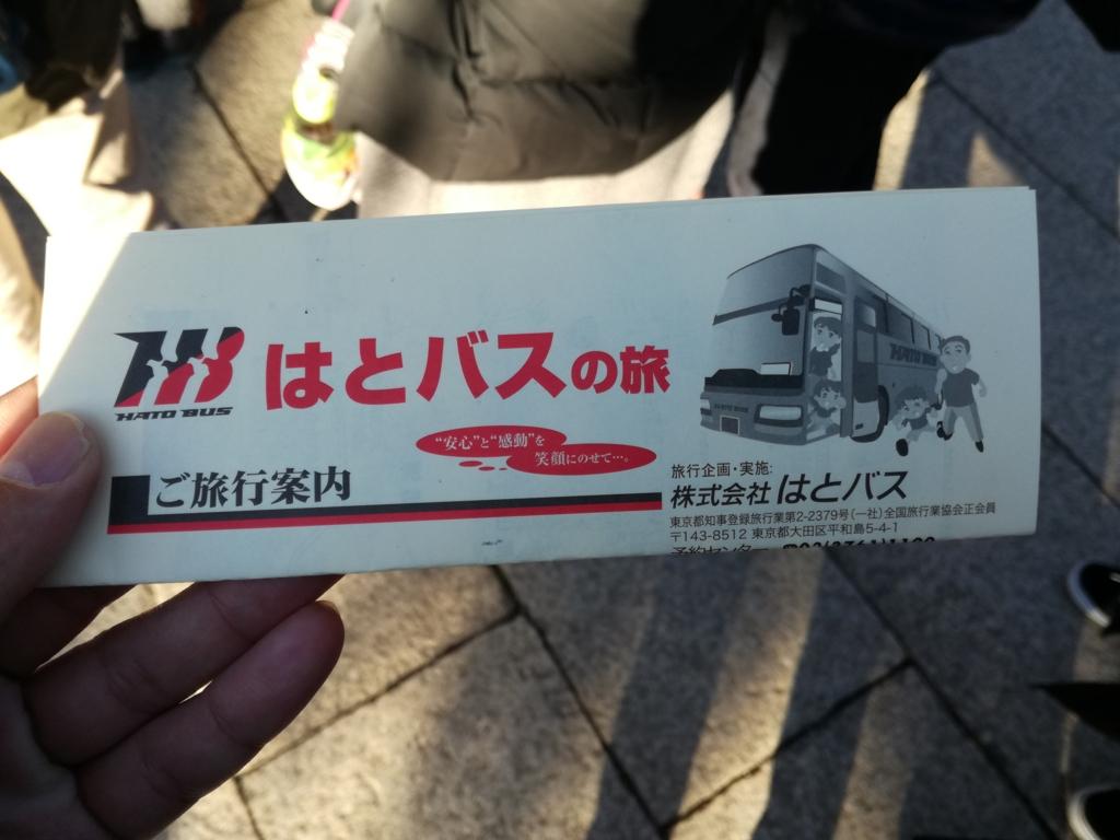 f:id:soyamuramoto:20170101220018j:plain