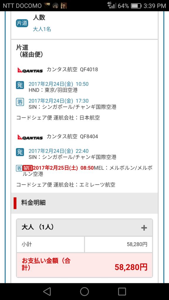 f:id:soyamuramoto:20170125144321p:plain