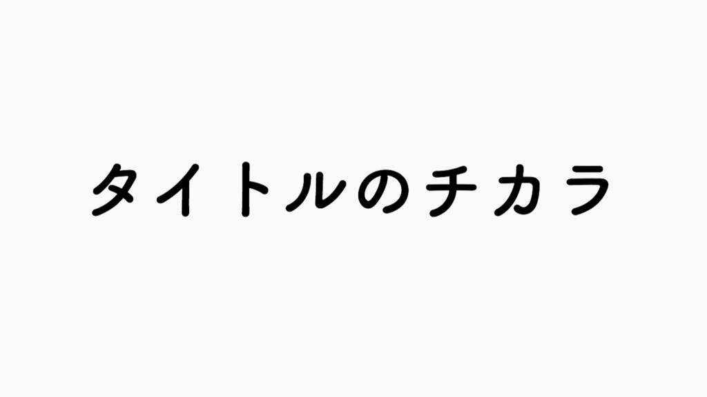 f:id:soyever:20170409124907j:plain