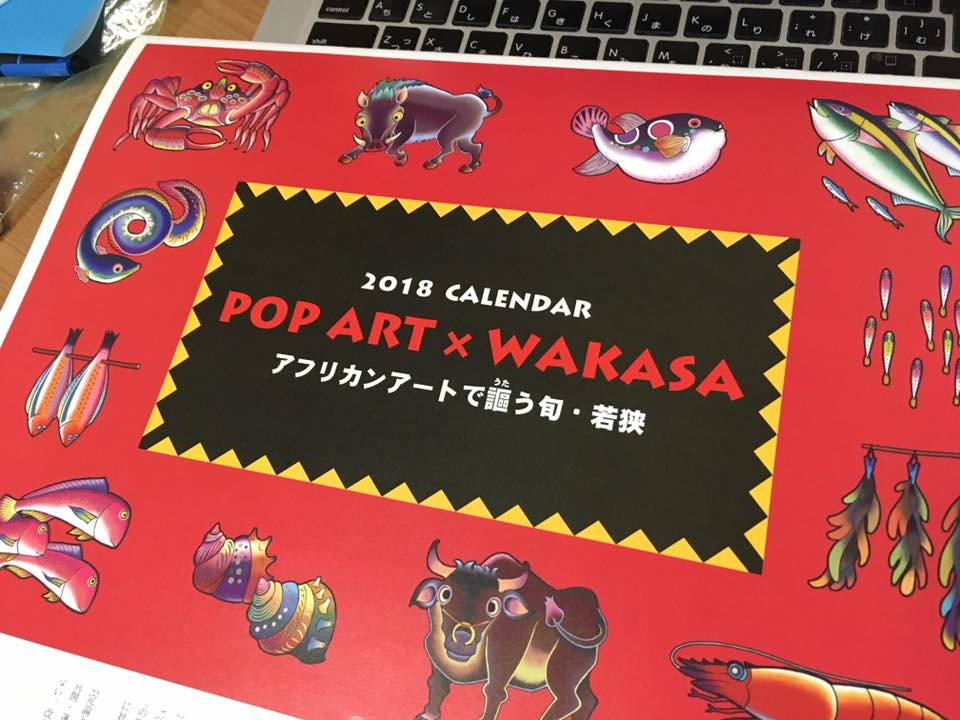 f:id:soyokazekikaku:20171230100648j:plain