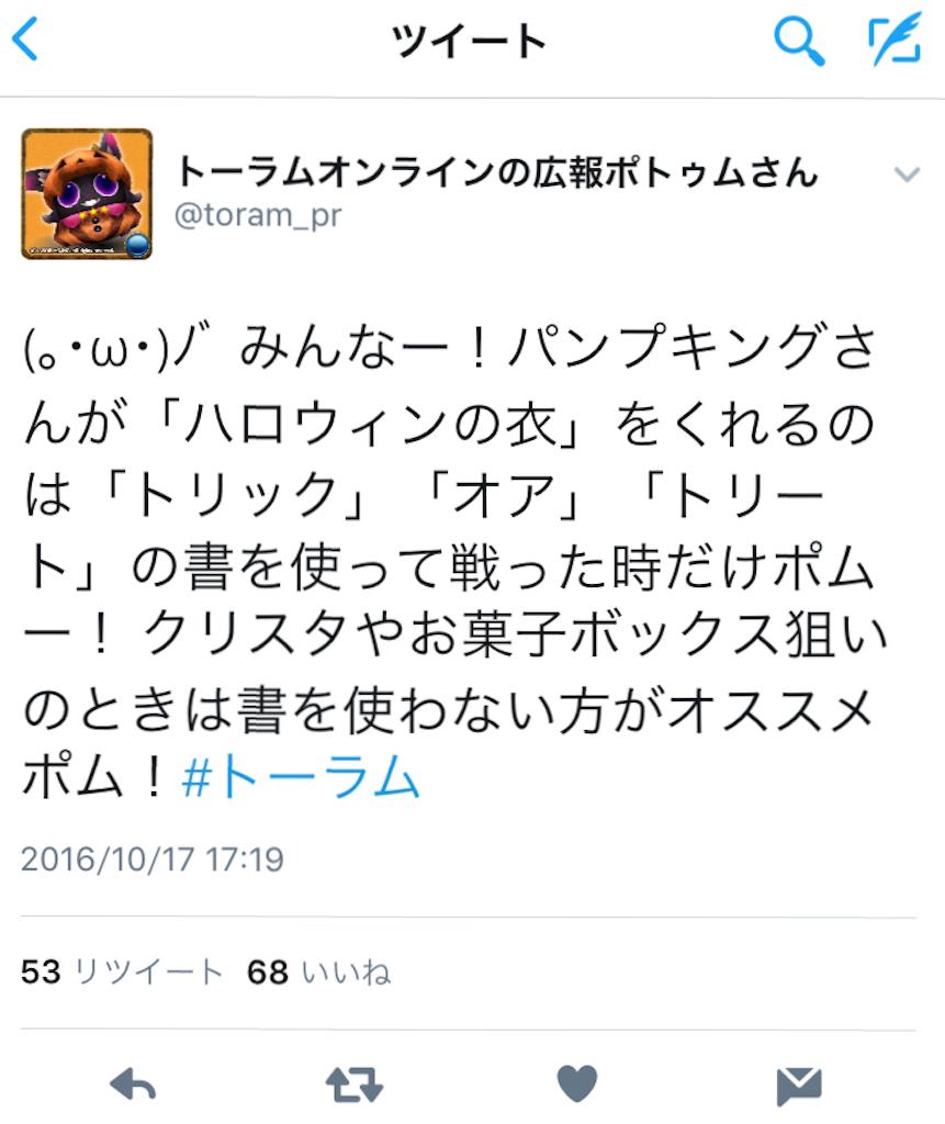 f:id:soyokazeraihu:20161019230032p:image
