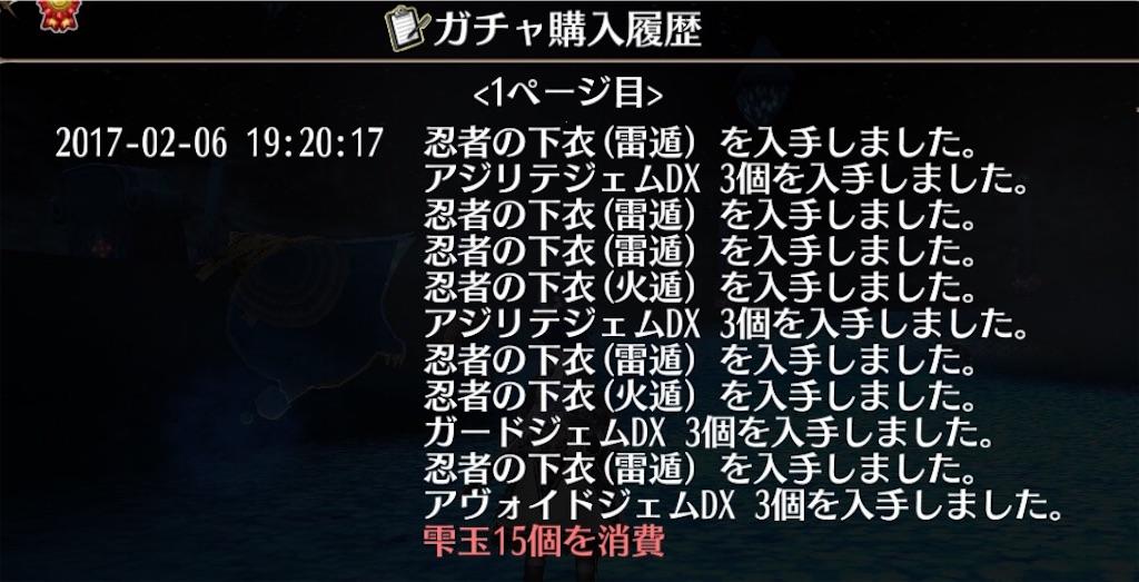 f:id:soyokazeraihu:20170206214826j:image