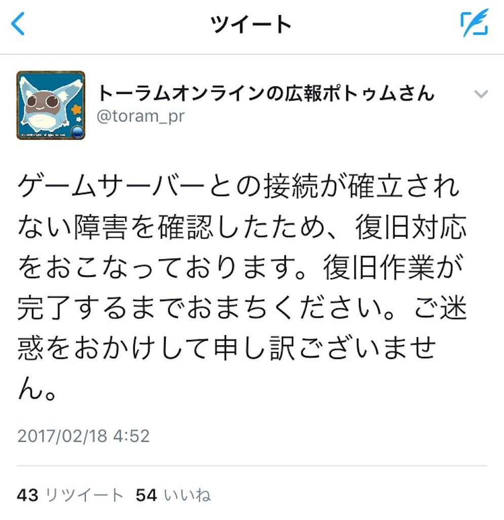 f:id:soyokazeraihu:20170218073344j:image
