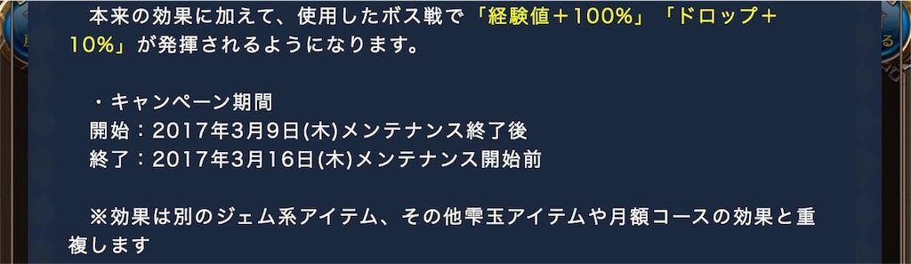 f:id:soyokazeraihu:20170309213230j:image